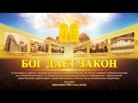 Документальное кино «Тот, Кто верховенствует над всем» Введение закона | Русская озвучка