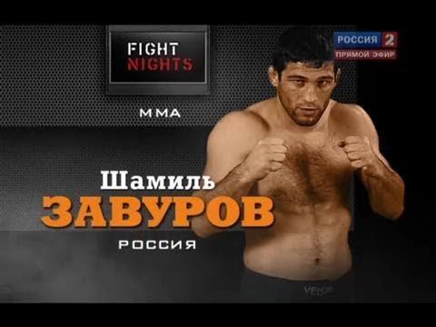 Шамиль Завуров vs. Жаныбек Аматов