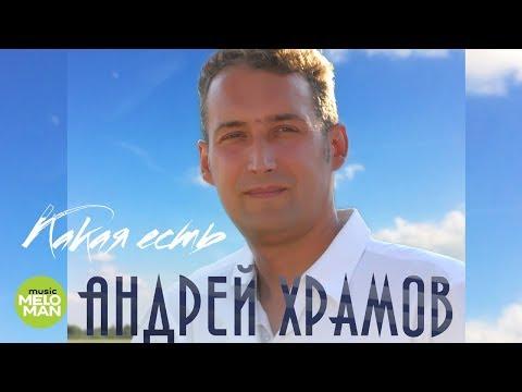 Андрей Храмов -  Какая есть (Альбом 2018)