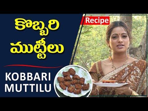 కొబ్బరి ముట్టీలు తయారీ విధానం | How To Make Kobbari Muttilu | Udaya Bhanu | TVNXT Telugu
