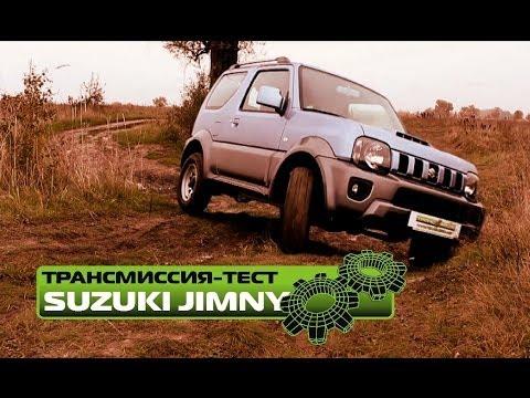 Тест SUZUKI Jimny: танковый полигон