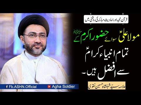 Mola Ali (a.s) siwae Hazoor Akram (s.a.w.w) Tamam Anbia karam (a.s) se Afzal hain...