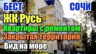 """Недвижимость Сочи - ЖК """"Русь"""" (Бытха). Квартиры с ремонтом и чистовой отделкой."""