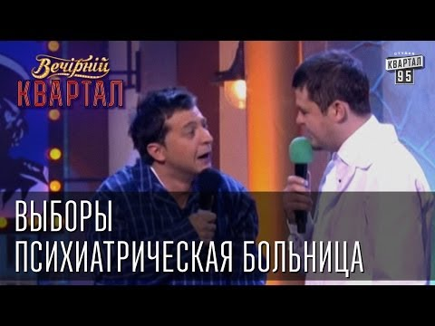 Выборы: психиатрическая больница | Вечерний Квартал 08.03.2013