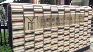 Kyoto international manga museum ?????????????????? 01