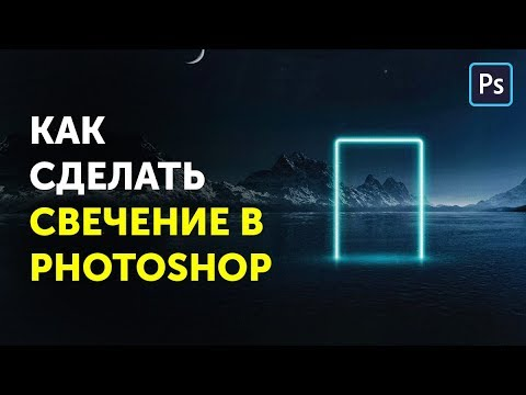 🔥 Как сделать свечение в фотошопе. Уроки Фотошоп Кво