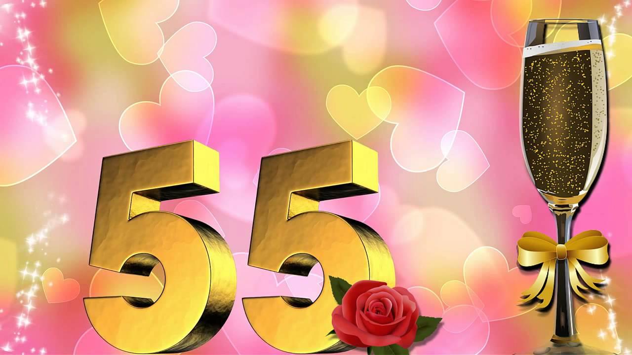 Поздравление с юбилеем мужчине 55 лет прикольное