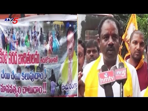 TDP Leader Sama Ranga Reddy's Foundation Funds for Kerala Floods | TV5 News