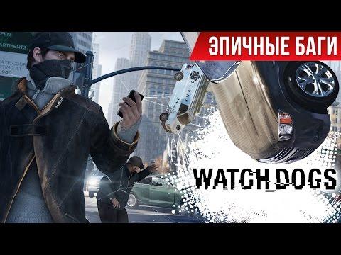 Эпичные баги: Watch Dogs / Epic Bugs!