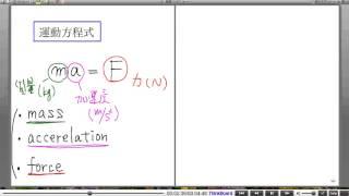 高校物理解説講義:「運動方程式」講義4