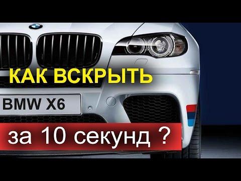 Как вскрыть BMW X6 за 10 секунд ?