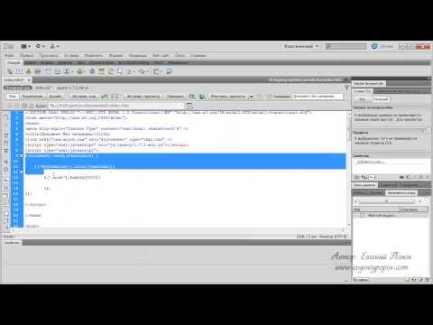 """Урок № 10 Фрагменты кода и проблема потери фокуса """"Adobe Dreamweaver"""" (Бесплатный видео курс)"""