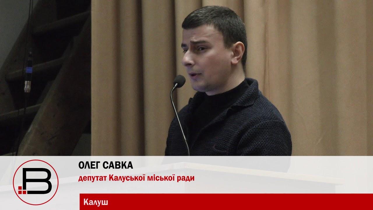 Калуська міська рада виступила за заборону гей-парадів