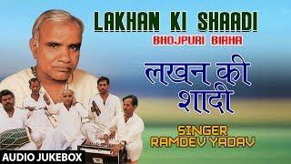 लखन की शादी - भोजपुरी बिरहा | SINGER - RAMDEV YADAV | BHOJPURI BIRHA AUDIO | LAKHAN KI SHAADI