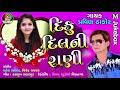 Dikku Dil Ni Rani || Pravin Thakor || Romentic Song 2018