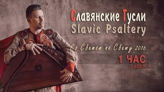 1 HOUR Ethnic & Celtic Music Impressive ♫ 25-string Gusli & Flute
