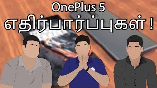 OnePlus 5 Expectations w/ Tamil Tech (தமிழ் )