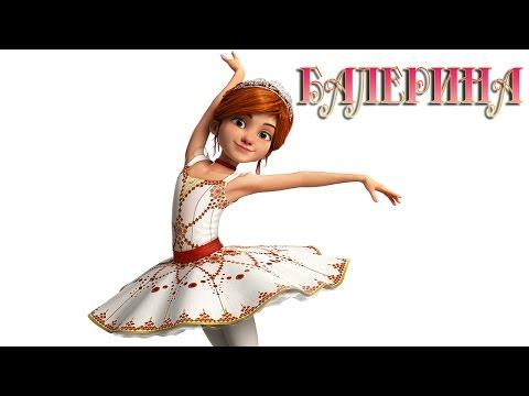 Балерина [2016] Русский Трейлер