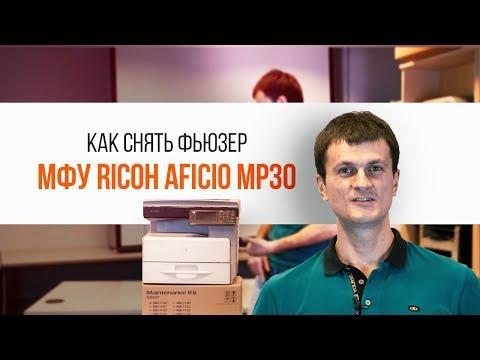 Как снять фьюзер в МФУ Ricoh Aficio MP30 | Секреты сервиса