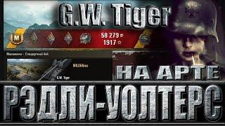 G.W. Tiger ЧОтко накидал. На арте медаль Рэдли-Уолтерса. Малиновка - лучший бой G.W. Tiger WoT.