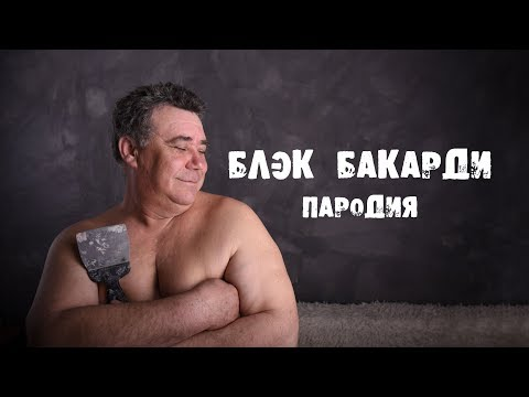 18+ GAZIROVKA - Black (ПАРОДИЯ) Блэк Бакарди  Бакарді