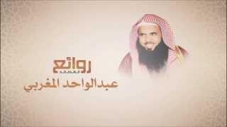عبدالواحد المغربي - الهي لاتعذبني فأني
