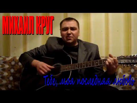 Михаил Круг - Тебе моя последняя любовь (Docentoff. Вариант исполнения песни Михаила Круга)