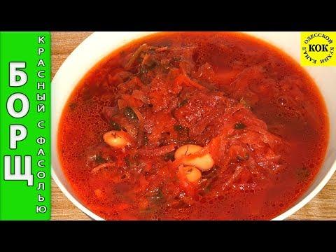 Борщ красный украинский - семейные рецепты