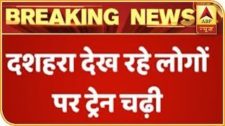 BREAKING: Around 50 Dead As Train Runs Into People Watching Raavan Effigy Near Amritsar | ABP News
