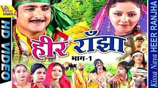 Naya Heer Ranjha ## नया हीर राँझा ## Part One ## Sabar Singh Yadav
