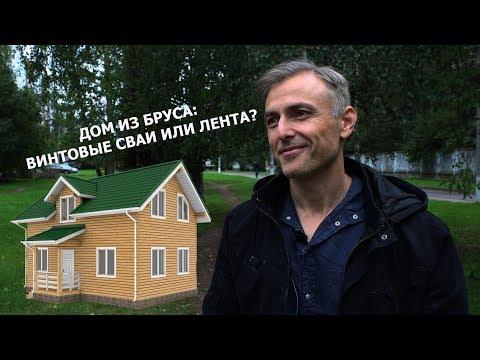 Дом из бруса на винтовых сваях: от фундамента до крыши