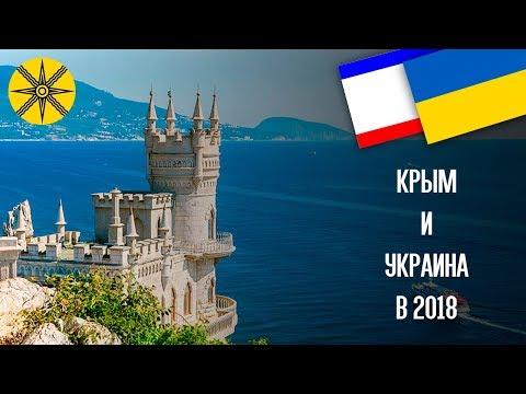 Крым и Украина 2018 Предсказание судьбы