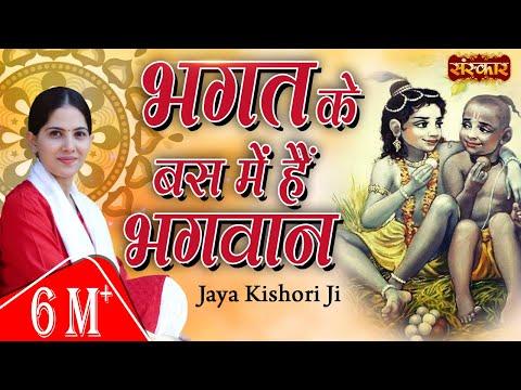 Sankirtan - Bhagat Ke - Jaya Kishori Ji video