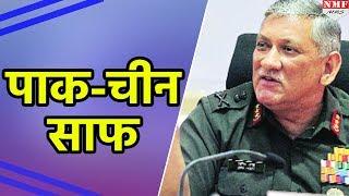 China-Pakistan को एकसाथ हराने के लिए तैयार Indian Army- Bipin Rawat