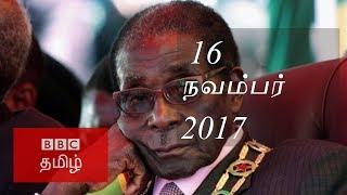 BBC Tamil TV News Bulletin 16/11/17 பிபிசி தமிழ் தொலைக்காட்சி செய்தியறிக்கை 16/11/17