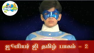 Junior G Full Episode 2 - Tamil Story For Kids | Indian SuperHero Show | ஜூனியர் ஜி - தொடர் 2