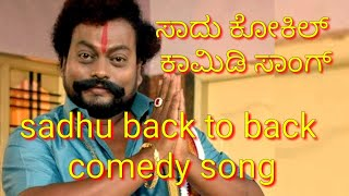 #Sadhu kokil Comedy DJ Song । DJ maruti । Kannada new comedy song!