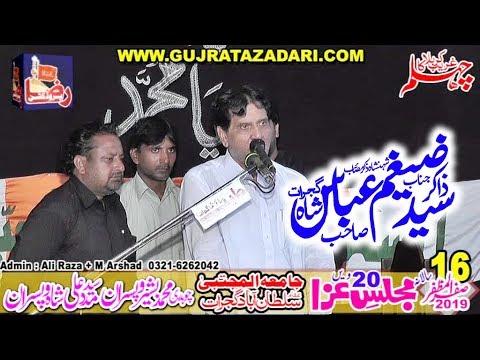 Zakir Syed Zaigham Abbas Shah | 16 Safar 2019 | Sultanabad Gujrat || Raza Production
