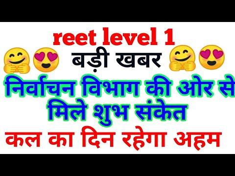 Reet level 1 big breaking news,चुनाव आयुक्त से ही वार्ता,सफल रही वार्ता