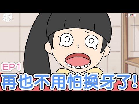 【動畫】EP1.再也不用怕換牙了,妞妞放學趣[NyoNyoTV妞妞TV玩具]