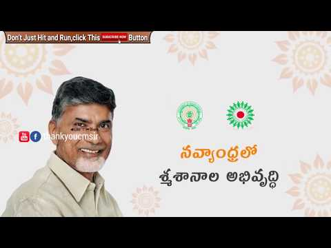 Development of Burial Grounds in Andhra Pradesh || CBN Means Development || THANKYOUCMSIR