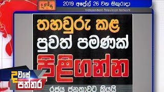 Dawase Paththara - (2019-04-26)