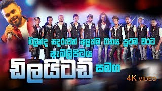 Waha   Milinda Sandaruwan New Song 2019