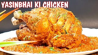 Yasinbhai ki Dhagewali Chicken l Ramadan Recipes l Cooking with Benazir