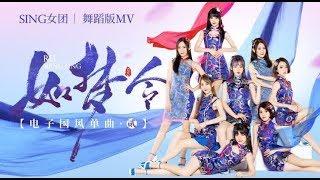 【HD】SING女團-如夢令MV(舞蹈版) [Official MV Dance Ver.]官方完整版MV