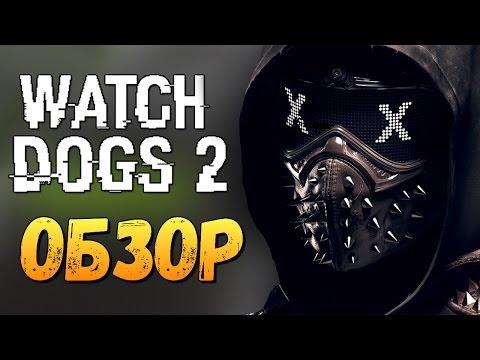 Watch Dogs 2 - ВЫШЛА! ПЕРВЫЙ ВЗГЛЯД НА PS4