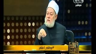 #والله_أعلم    د. علي جمعة: رسالة المسجد العبادة والتعليم والدعوة لله