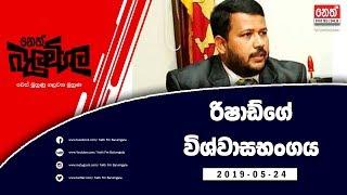 Neth Fm Balumgala | 2019-05-24