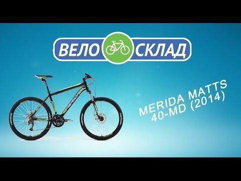 Обзор велосипеда Merida Matts 40-MD (2014)