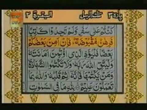Tilawat Quran With Urdu Translation-surah Al-baqarah (madani) Verses: 282-286 video